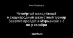 Четвёртый молодёжный международный шахматный турнир Basamro пройдёт в Мурманске с 6 по 9 октября