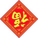chuanhua, chuanhua