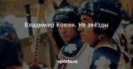 Владимир Ковин. Не звёзды