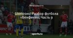 Gloriosнo! Разбор футбола «Бенфики». Часть 9