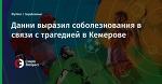 Данни выразил соболезнования в связи с трагедией в Кемерове