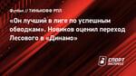 «Онлучший влиге поуспешным обводкам». Новиков оценил переход Лесового в «Динамо»