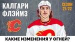 Калгари Флэймз. Обзор межсезонья НХЛ 21-22