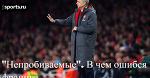 «Непробиваемые». Как Моуриньо сдержал «Арсенал»