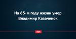 На 65-м году жизни умер Владимир Казаченок