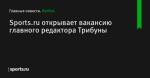 Sports.ru открывает вакансию главного редактора Трибуны