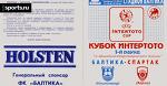 20 лет назад калининградская «Балтика» провела дебютный матч в еврокубках
