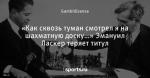«Как сквозь туман смотрел я на шахматную доску…» Эмануил Ласкер теряет титул