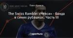 The Swiss Ramble: «Челси» - банда в синих рубашках. Часть III