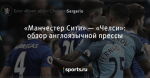 «Манчестер Сити» — «Челси»: обзор англоязычной прессы