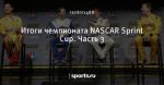 Итоги чемпионата NASCAR Sprint Cup. Часть 3