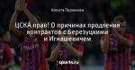ЦСКА прав! О причинах продления контрактов с Березуцкими и Игнашевичем