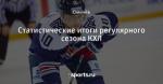 Статистические итоги регулярного сезона КХЛ