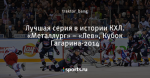 Лучшая серия в истории КХЛ. «Металлург» – «Лев», Кубок Гагарина-2014