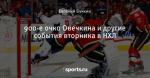 900-е очко Овечкина и другие события вторника в НХЛ