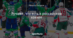 Лучшее, что есть в российском хоккее