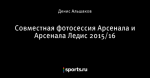Совместная фотосессия Арсенала и Арсенала Ледис 2015/16