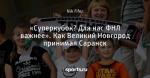 «Суперкубок? Для нас ФНЛ важнее». Как Великий Новгород принимал Саранск