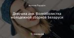 Девушка дня. Волейболистка молодежной сборной Беларуси