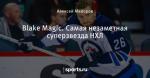 Blake Magic. Самая незаметная суперзвезда НХЛ