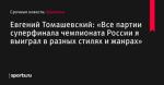 Евгений Томашевский: «Все партии суперфинала чемпионата России я выиграл в разных стилях и жанрах» - Шахматы - Sports.ru