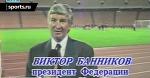 «Мы будем бороться только на футбольном поле, но не будем делить территорию или черноморский флот»