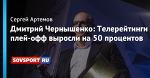 Дмитрий Чернышенко: Телерейтинги плей-офф выросли на 50 процентов