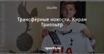 Трансферные новости. Киран Триппьер - Тоттенхэм Хотспур - Блоги - Sports.ru