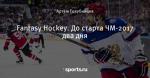 Fantasy Hockey. До старта ЧМ-2017 два дня