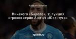 Никакого «Бароло». 11 лучших игроков серии А не из «Ювентуса»
