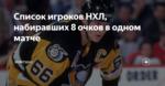 Список игроков НХЛ, набиравших 8 очков в одном матче