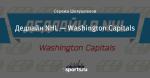 Дедлайн NHL — Washington Capitals