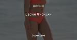 Сабин Лисицки