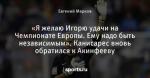 «Я желаю Игорю удачи на Чемпионате Европы. Ему надо быть независимым». Канисарес вновь обратился к Акинфееву
