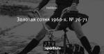 Золотая сотня 1960-х. № 76-71