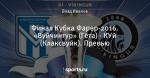 Финал Кубка Фарер-2016. «Вуйчингур» (Гёта) - КУй (Клаксвуйк). Превью