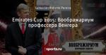 Emirates Cup 2015: Воображариум профессера Венгера