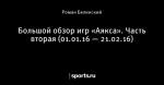 Большой обзор игр «Аякса». Часть вторая (01.01.16 — 21.02.16)