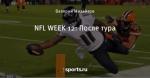 NFL WEEK 12: После тура