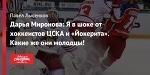 Дарья Миронова: Я в шоке от хоккеистов ЦСКА и «Йокерита». Какие же они молодцы!