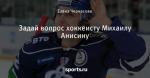 Задай вопрос хоккеисту Михаилу Анисину