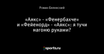 «Аякс» - «Фенербахче» и «Фейенорд» - «Аякс»: я тучи нагоню руками?