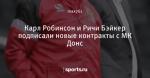 Карл Робинсон и Ричи Бэйкер подписали новые контракты с МК Донс
