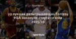 20 лучших разыгрывающих Fantasy НБА накануне старта сезона 2015/16