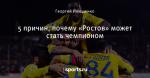5 причин, почему «Ростов» может стать чемпионом