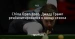 China Open 2016. Джадд Трамп реабилитировался к концу сезона