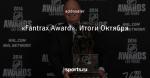 «Fantrax Award». Итоги Октября
