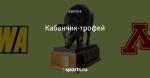 Кабанчик-трофей
