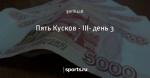 Пять Кусков - III- день 3