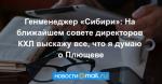 Генменеджер «Сибири»: На ближайшем совете директоров КХЛ выскажу все, что я думаю о Плющеве